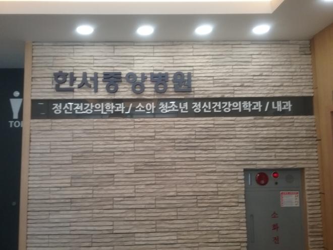 한서중앙병원
