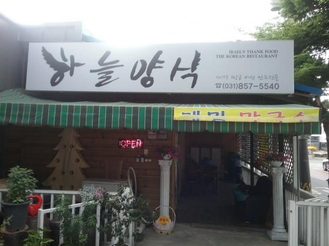 하늘양식메밀막구수동두천최고의맛집