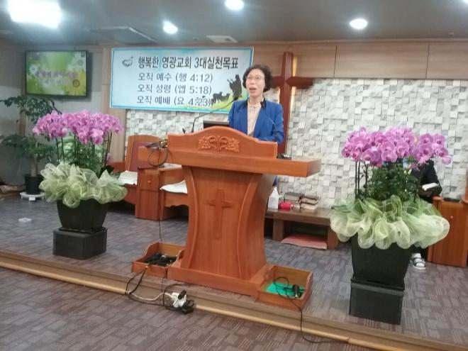 행복한영광교회행육애영목사